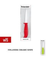Finlandek Knife Ceramic มีดทำครัว - (Red) แถมฟรี Finlandek Knife Ceramic -(Green)