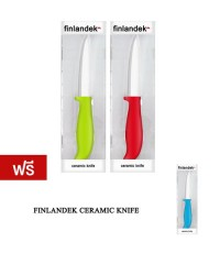 Finlandek Knife Ceramic มีดทำครัว - (Red+ Green) แถมฟรี Finlandek Knife Ceramic -(Blue)