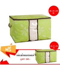 Getzhop กล่องผ้า กล่องอเนกประสงค์ (แบบไม่แข็ง)-(สีเขียวลายดอกไม้) ซื้อ 1 แถม 1