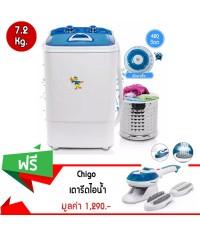 Getzhop เครื่องซักผ้าฝาบน Duck รุ่น XPB72-718 ขนาด 7.2 Kg. (สีขาว) แถมฟรี เตารีดไอน้ำ Chigo (สีขาว)