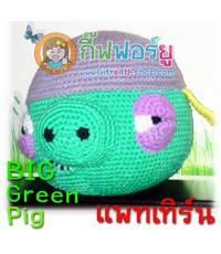 แพทเทิร์น ตุ๊กตาถักไหมพรม The green pig (ตัวใหญ่)