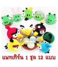 แพทเทิร์น ตุ๊กตาถักไหมพรม Angry Birds and The evil pigs (1 ชุด 12 แบบ)