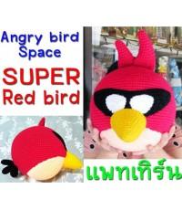 แพทเทิร์น ตุ๊กตาถักไหมพรม Super red bird (ตัวใหญ่)