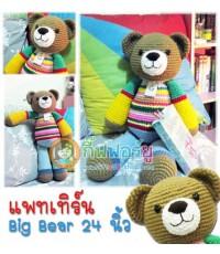 แพทเทิร์น ตุ๊กตาถักไหมพรม น้องหมี BIG BEAR (24 นิ้ว)