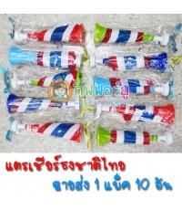 แตรเชียร์เดี่ยว ธงชาติไทย (แพ็ค 10 อัน) (ราคาขายส่ง)