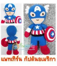 แพทเทิร์น ตุ๊กตาถักไหมพรม ซุปเปอร์ฮีโร่ Captain America (13 นิ้ว)
