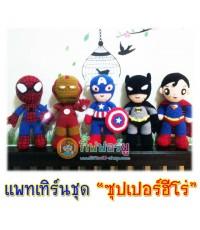แพทเทิร์น ตุ๊กตาถักไหมพรม ชุดซุปเปอร์ฮีโร่ Super hero set (1 ชุดมี 5 แบบ)