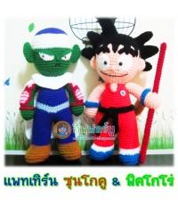 แพทเทิร์น ตุ๊กตาถักไหมพรม ดราก้อนบอล ซุนโกคู และ พิคโกโร่ (1 ชุดมี 2 แบบ)