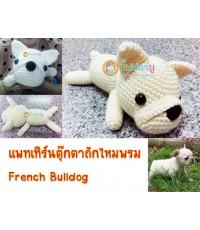 แพทเทิร์น ตุ๊กตาถักไหมพรม สุนัข Baby french bulldog