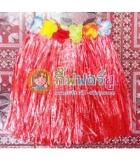 1 ตัว สีแดง ยาว 40 ซ.ม. กระโปรงฮาวาย กระโปรงเชือกฟาง กระโปรงยางยืด กระโปรงดอกไม้ Hula Hula