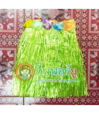 กระโปรงฮาวาย สีเขียว