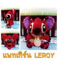 แพทเทิร์น ตุ๊กตาถักไหมพรม ลีรอยด์ (Leroy Amigurumi)