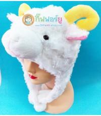 หมวกแฟนซี หัวแกะ (สีขาว)