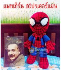 แพทเทิร์น ตุ๊กตาถักไหมพรม ซุปเปอร์ฮีโร่ Spiderman (13 นิ้ว)
