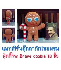 แพทเทิร์น ตุ๊กตาถักไหมพรม Cookies run (Brave cookie) 13 นิ้ว