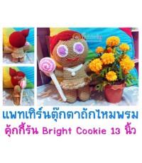 แพทเทิร์น ตุ๊กตาถักไหมพรม คุ้กกี้รัน Bright cookie 13 นิ้ว