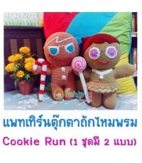 แพทเทิร์น ตุ๊กตาถักไหมพรม Cookies run 13 นิ้ว (1 ชุดมี 2 แบบ)