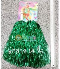 พู่เชียร์กีฬา-ฟอยด์กลาง (สีเขียว) (ราคา/1 คู่)