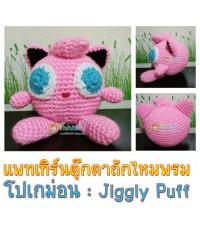แพทเทิร์นตุ๊กตาถักไหมพรม โปเกม่อน Jiggly Puff 4 นิ้ว