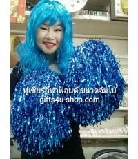พู่เชียร์กีฬา-ฟอยด์จัมโบ้ สีฟ้า (ราคา/1 คู่)