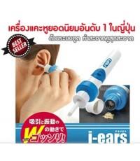 i-ears เครื่องแคะหู อุปกรณ์แคะหู เครื่องปั่นหู 2in1 ขนาดพกพา