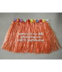 1 ตัว สีส้ม ยาว 60 ซ.ม. กระโปรงฮาวาย กระโปรงเชือกฟาง กระโปรงยางยืด กระโปรงดอกไม้ Hula Hula