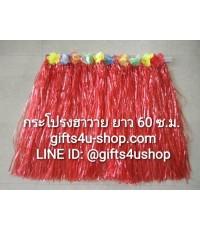 1 ตัว สีแดง ยาว 60 ซ.ม. กระโปรงฮาวาย กระโปรงเชือกฟาง กระโปรงยางยืด กระโปรงดอกไม้ Hula Hula