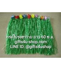 1 ตัว สีเขียว ยาว 60 ซ.ม. กระโปรงฮาวาย กระโปรงเชือกฟาง กระโปรงยางยืด กระโปรงดอกไม้ Hula Hula