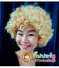 1 อัน Gifts4u-shop Afro wig วิกแอฟโฟร่สีทอง วิกผมหยิก วิกหัวฟู วิกแฟนซี วิกเชียร์บอล วิกสี ผมปลอม