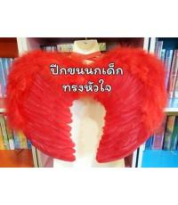 1 อัน สีแดง ทรงหัวใจ ปีกนางฟ้า ปีกเทวดา ปีกขนนก ปีกแฟนซี สำหรับเด็ก Fancy Wing