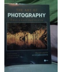 the art of photography ศิลปะแห่งการถ่ายภาพ