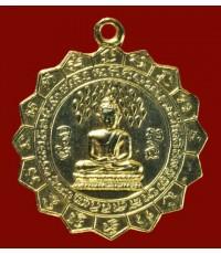 เหรียญกงจักร กะไหล่ทอง วัดไผ่ล้อม บ้านค่าย จ.ระยอง