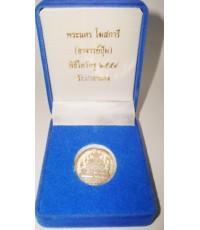 เหรียญรุ่นแรก เนื้อเงิน พระอาจารย์ปุ้ม วัดศาลาแดง