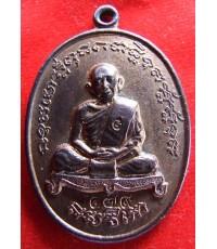 เหรียญเจริญพร2 หมายเลข 179 หลวงปู่ทิม วัดละหารไร่ ระยอง