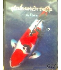 คู่มือเลี้ยงปลาแฟนซีคาร์พญี่ปุ่น ( ผิน คิ้วไพศาล )