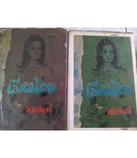 เมียน้อย โดย ทมยันตี (สองเล่มจบ) พิมพ์ครั้งแรก คาดประมาณพิมพ์ปี ๒๕๑๔ รวมสองเล่ม ๑,๒๕๖ หน้า
