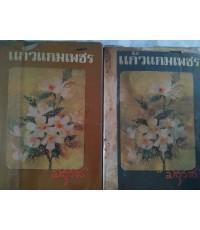 แก้วแกมเพรช โดยมธุรส (สองเล่มจบ) พิมพ์ครั้งแรก คาดประมาณพิมพ์ปี ๒๕๑๖ รวมสองเล่ม ๘๗๔ หน้า