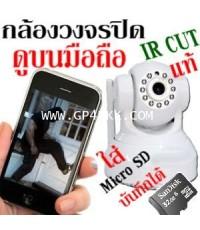(T6836WiTP) กล้องวงจรปิด ดูผ่านมือถือ Plug2Play IRCUTแท้ ใส่MicroSDบันทึกได้ สมบูรณ์ที่สุด