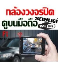 (F1) กล้องวงจรปิด รถยนต์ ดูบนมือถือ แบบRealTime ตัวแรกของโลก ฟรีApp iPhone/Android บันทึกลงCARDได้