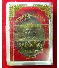 เหรียญหลวงพระครูญาณวิลาศ (หลวงพ่อแดง)