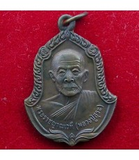 เหรียญพระราชญาณเวที (หลวงปู่สุระ)
