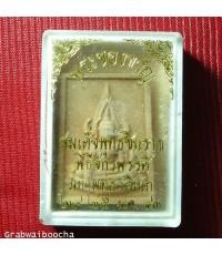พระของขวัญ สมเด็จพระพุทธชินราช