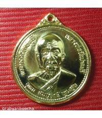 เหรียญพระมงคลเทพมุนี หลวงพ่อสด วัดปากน้ำ