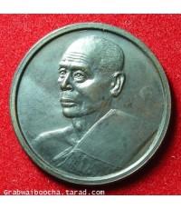 เหรียญพระครูพิศาลพรหมจรรย์