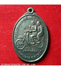 เหรียญหลวงพ่อสุมน สุมโน (โก๊ะ) (หมดแล้วครับ)