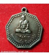 เหรียญ 8 เหลี่ยม หลวงพ่อปิ๋ว ชินนบุตโต