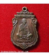 เหรียญเสมา หลวงพ่อคูณ เนื้อทองแดง (หมดแล้วครับ)