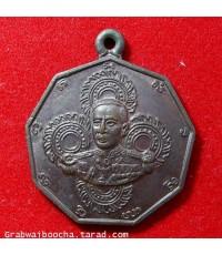 เหรียญเสด็จเตี่ย กรมหลวงชุมพรเขตอุดมศักดิ์ (หมดแล้วครับ*)