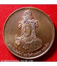 เหรียญพระโพธิสัตว์ อวโลกิเตศวร กวนอิม (หมดแล้วครับ)