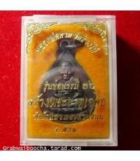 เหรียญหยดน้ำ หลวงปู่ทวด (องค์ที่ 2)
